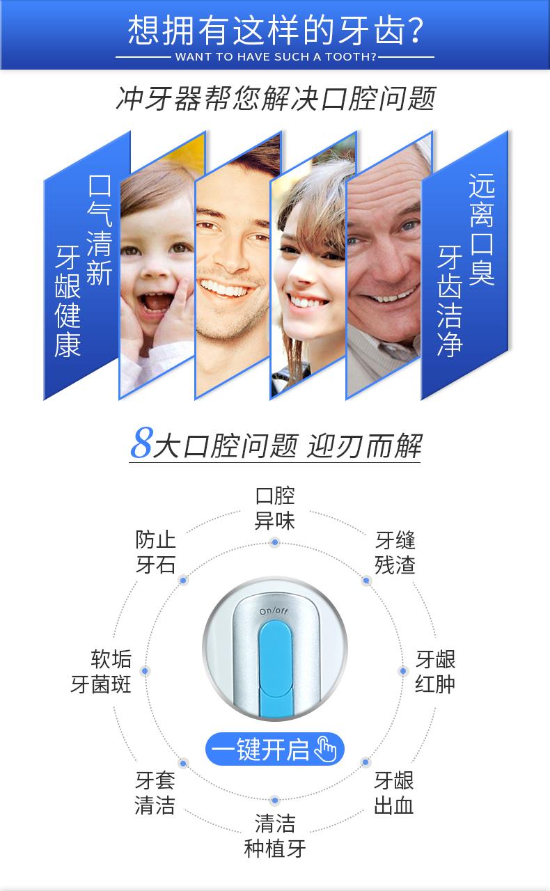 /inside/便携式冲牙器详情页_02-1574815108802.jpeg