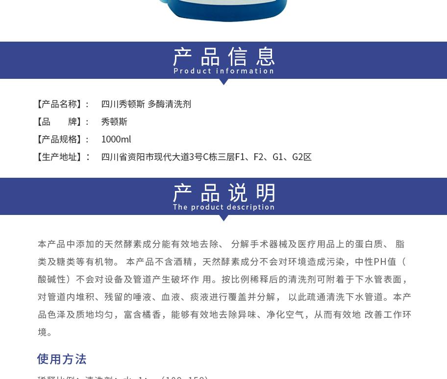 /inside/四川秀顿斯-多酶清洗剂_02-1565176490323.jpeg
