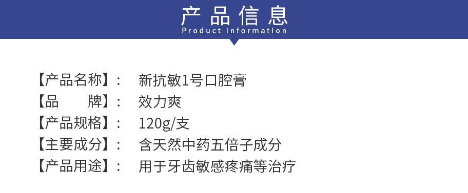 /inside/效力爽新抗敏1号新_02-1584932689837.jpeg