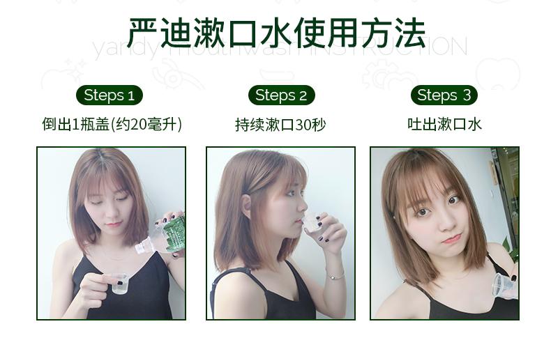 /inside/薄荷味漱口水(小瓶)_09-1576218547352.jpeg