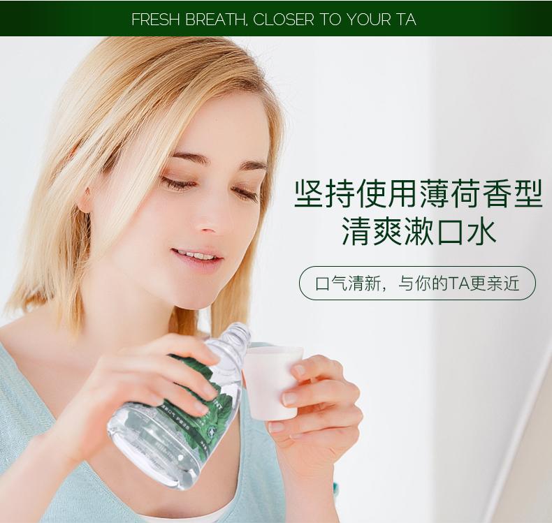 /inside/薄荷味漱口水(小瓶)_10-1576218547476.jpeg