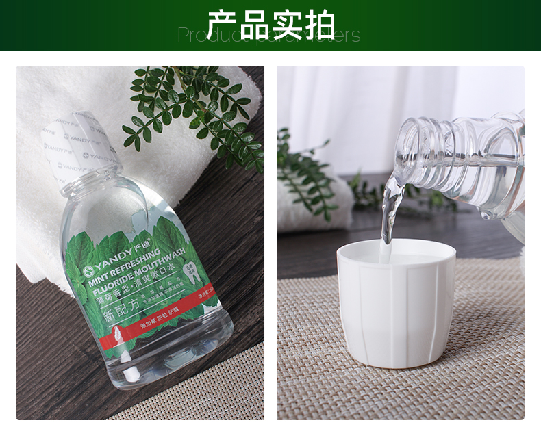 /inside/薄荷味漱口水(小瓶)_12-1576218547699.jpeg
