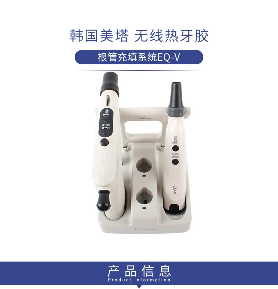 /inside/韩国美塔-无线热牙胶根管充填系统EQ-V_01-1574495282646.jpeg