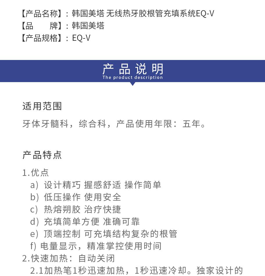 /inside/韩国美塔-无线热牙胶根管充填系统EQ-V_02-1574495282711.jpeg