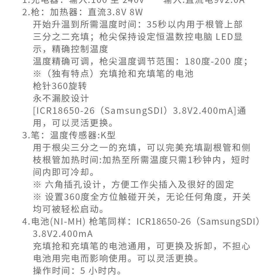 /inside/韩国美塔-无线热牙胶根管充填系统EQ-V_04-1574495282849.jpeg