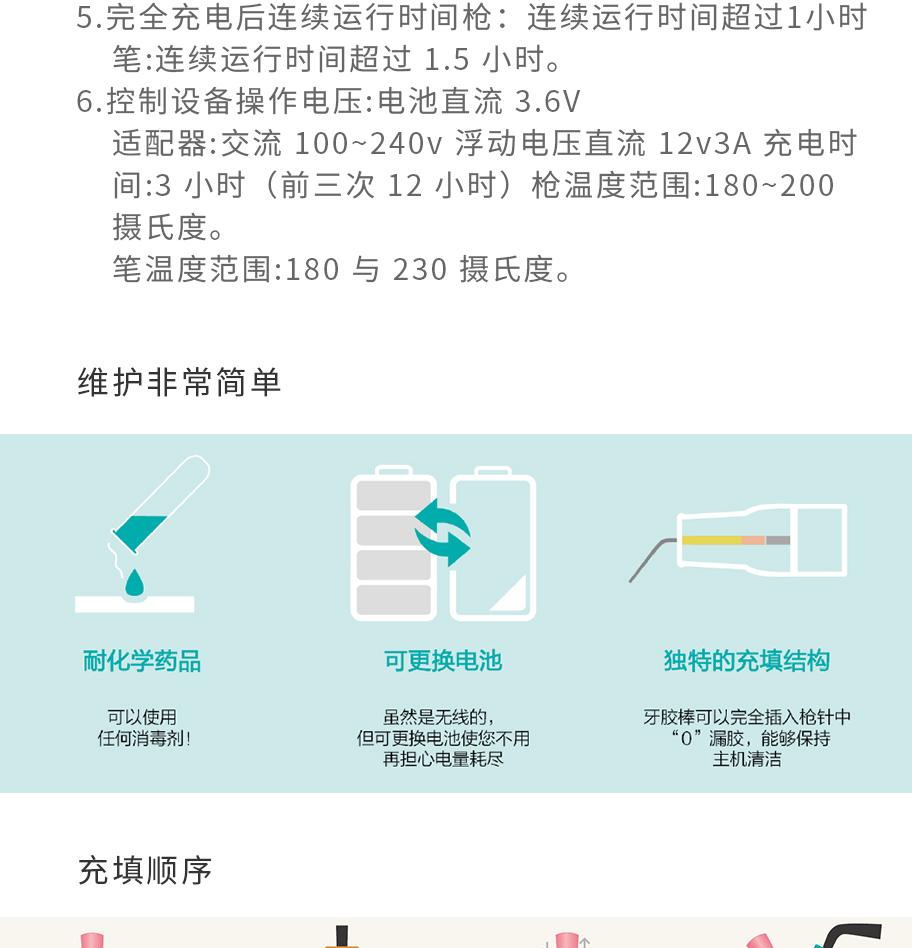 /inside/韩国美塔-无线热牙胶根管充填系统EQ-V_05-1574495282917.jpeg