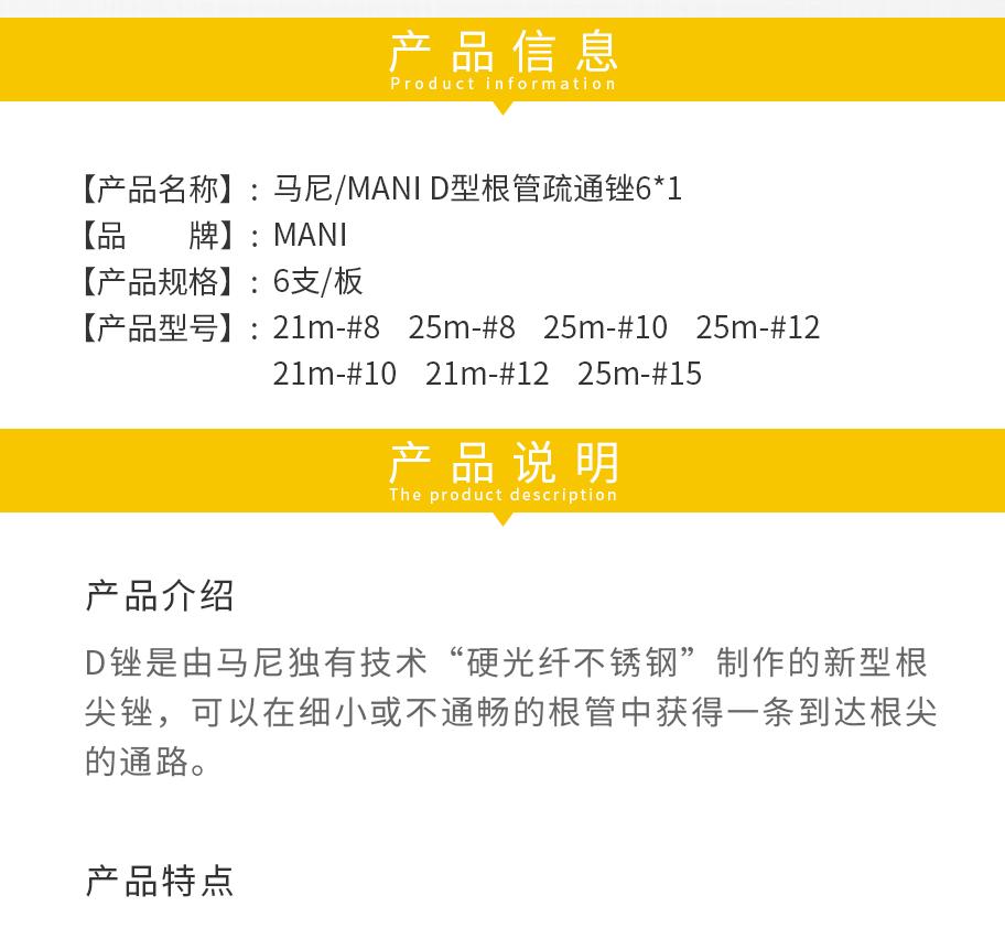 /inside/马尼MANI-D型根管疏通锉6x1_02-1572859830499.jpeg