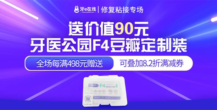 指定品类单笔订单实付满498元 送F4豆瓣成形片套装(牙E在线定制装)